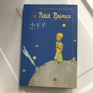 小王子 彩繪故事 非常新淨