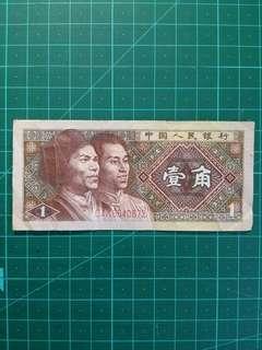 [贈品]1980 中國人民銀行 壹角紙幣