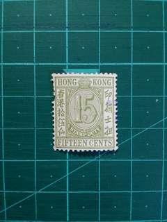 [均一價$10]1930-50年代 拾伍仙印捐士擔 舊票一枚