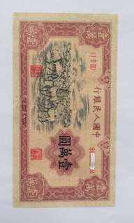 第一套人民幣 牧馬圖 一萬元  議價