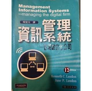 資訊管理系統