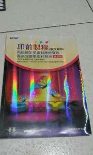 🚚 丙級印前製程附光碟