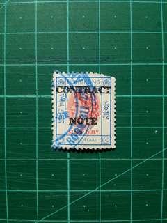 [均一價$10]1970年代 伊莉莎白二世 壹佰圓印花稅票 舊票一枚
