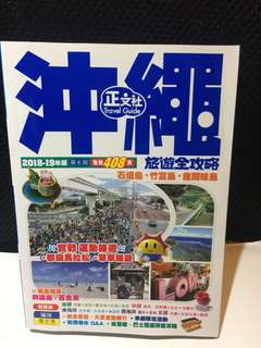 正文社日本系列旅遊書:九州、沖繩馬拉松及單車運動遊(2018-19 新版)