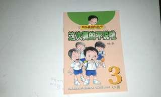 Chinese children book