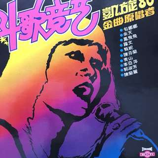Chinese singing contest vinyl Lp record