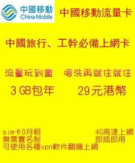 低價發售 中國內地上網卡 中國移動3gb包年 電話卡