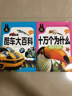 Mini encyclopaedia - 十万个为什么十酷车大百科