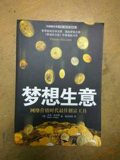 Chinese Business Book