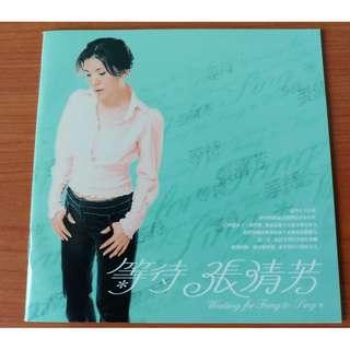 张清芳等待专辑 CD