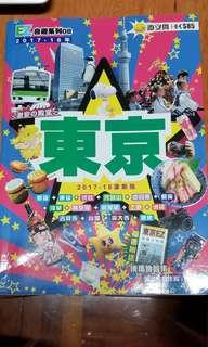 東京 旅遊書 2017 to 2018