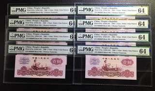 1960年第三版人民币一元8⃣️连号。