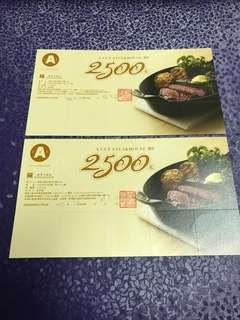 國賓飯店 a cut steakhouse 票卷$2500x2張
