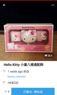 Hello kitty小童 八達通(假的)