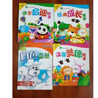 All the 4 Chinese Books are in Good Condition~ Suitable for 5-7 yrs old kids