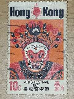 Hong Kong stamps out of set