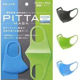 【全新】1包3個 日本PITTA MASK 口罩 透氣兒童口罩 過濾花粉 舒適 可水洗