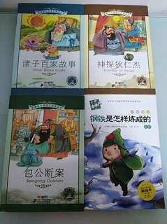 华文故事书