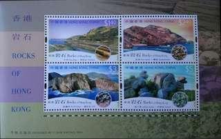 香港岩石郵票小全張