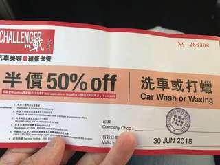 汽車美容半價(可買多張)(或買我以下產品送一張)包郵兩張80多要多平