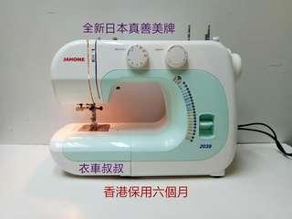 janome 2039 衣車 縫紉機
