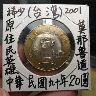 中華民國九十年--台灣20元双色硬幣