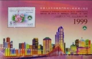 澳門特區成立郵票小型張