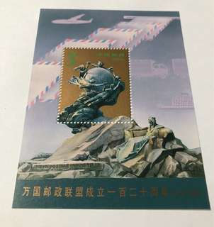 Prc china 1994-16M UPU MS mnh