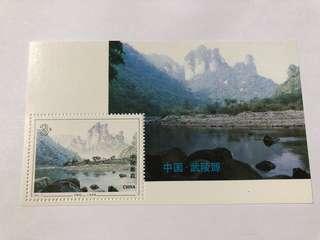 Prc china 1994-12M Wulingyuan MS mnh