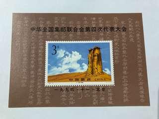 Prc china 1994-19M Philatelic Federation MS mnh