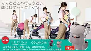 [Bundle offer] Aprica Luxuna Stroller and baby carrier
