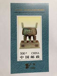 Prc china 1996-11M Bronze vessel MS mnh