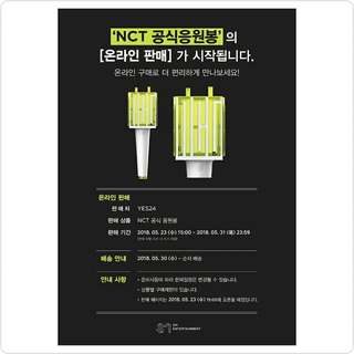 NCT LIGHTSTICK OFFICIAL