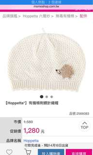 🚚 Hoppetta 日本製 有機棉嬰兒帽