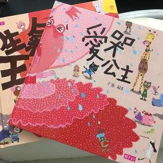 一套兩書「生氣王子」和「愛哭公主」兒童繪本📕