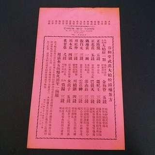 即將結業百多年【單眼佬涼茶】(40'年代)药方