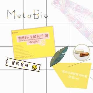 日本餐前Metabio 酵母