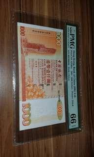 2011年劉金寶簽名中銀舊版1000元