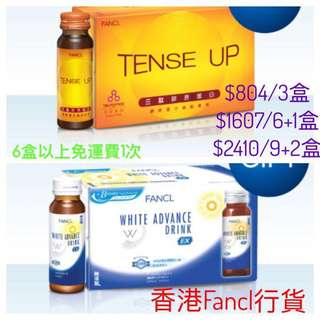 [香港行貨]Fancl Tense Up / White Drink (11 Boxes)