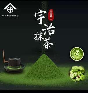 日本原裝進口宇治抹茶粉蛋糕烘焙純原料食用沖飲奶茶無糖100g水滴