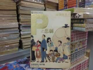 漫畫 高橋留美子傑作集 P之悲劇 天下出版