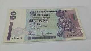 1993年A版渣打銀行50元紙幣