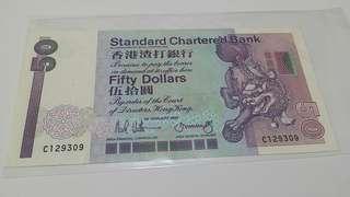1987年渣打銀行 50元紙幣