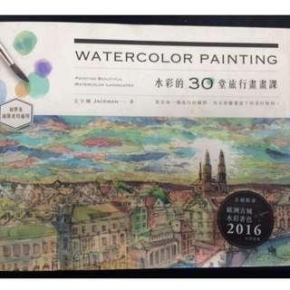 《水彩的30堂旅行畫畫課》