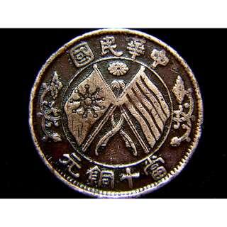 K-1919年中華民國湖南省造國旗陸軍旗嘉禾飾紋當十銅元