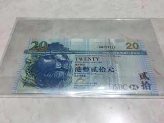 2009年匯豐$20 7777尾