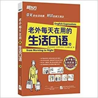《老外每天在用的生活口語》(簡體,譯自日文版,$10)