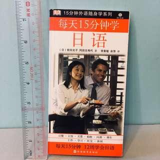 DK出版 附CD 自學日文 日本語文