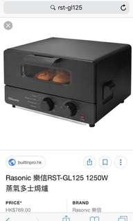 Rasonic 樂信 RST-GL125 1250W 蒸氣多士焗爐