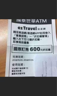 國外訂房折價卷